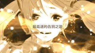 【初音ミク】初音ミクの消失【中文PV】
