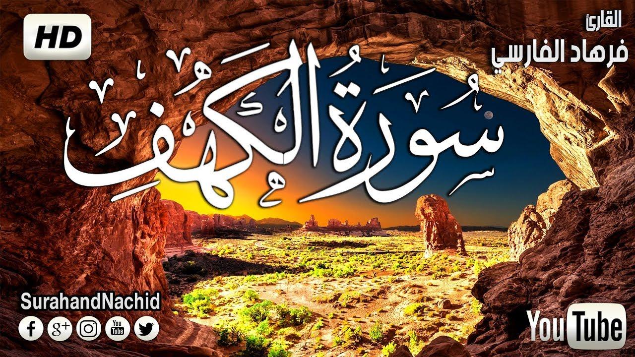 سورة الكهف كاملة - بصوت هادئ مريح القارئ فرهاد الفارسي ... جمعة  مباركة  Surat Al Kahf