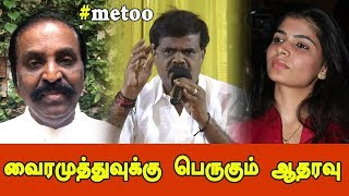 Increasing supports for Vairamuthu!