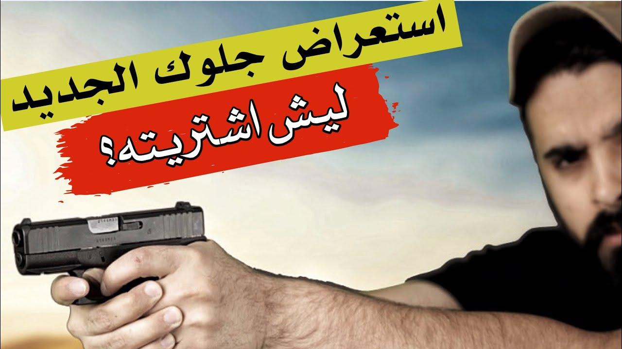 Download احدث مسدسات جلوك .. انبوكسينق ومراجعة 43x Glock