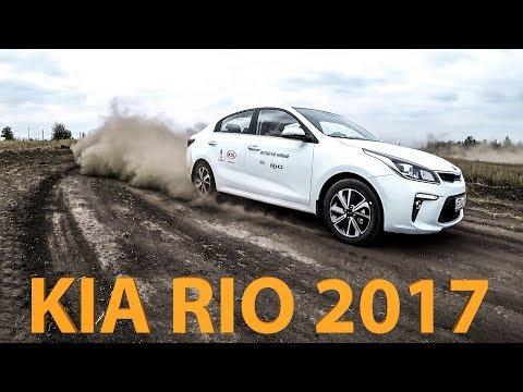 KIA Rio 2017: реальные возможности в боевых условиях!!!