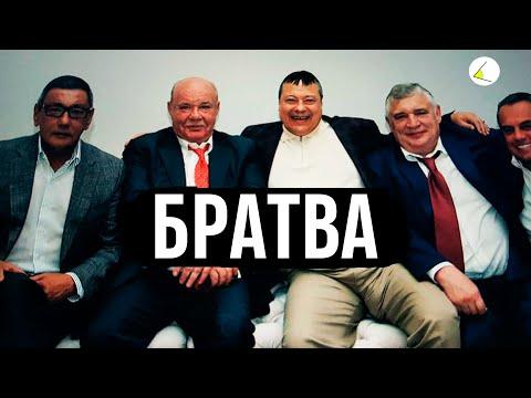 «Братва» | Путинизм