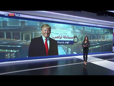 مساءلة ترامب.. تهم جديدة تلاحق الرئيس الأميركي  - نشر قبل 3 ساعة