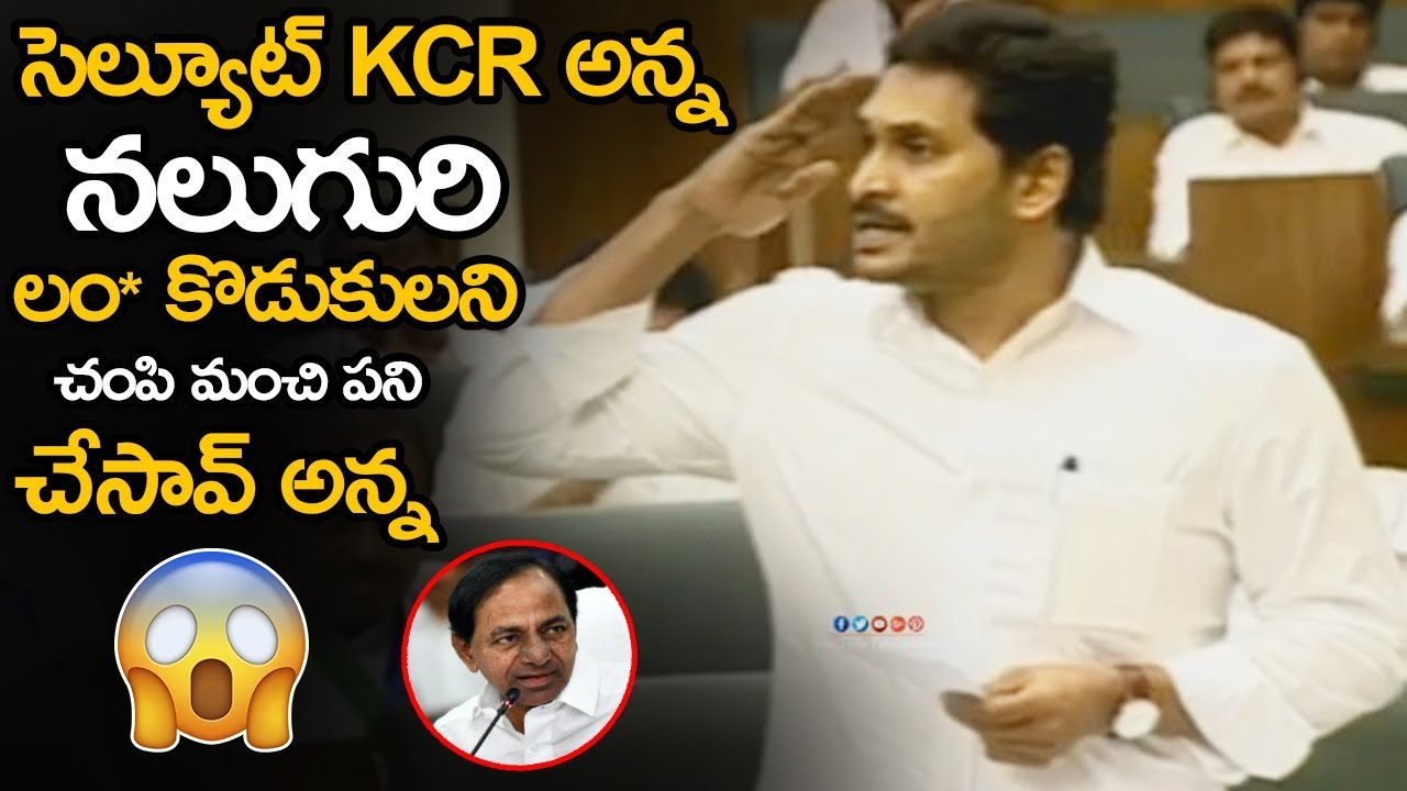 CM YS Jagan Salute TO CM KCR In AP Assembly || CM YS Jagan Super Words About KCR || NSE