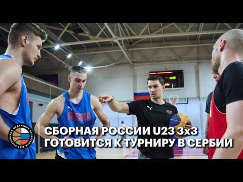 Сборная U23 3x3 готовится к турниру в Сербии