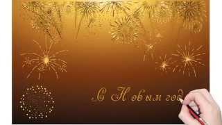 Видео открытка Новогодний салют(Посмотреть все открытки и бесплатно скачать можно на сайте http://videootkrytki.ru Яркая открытка-поздравление с..., 2015-11-04T04:58:49.000Z)