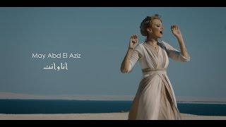 May Abd El Aziz - Ana Wa Enta  - أنا وأنت - مي عبد العزيز