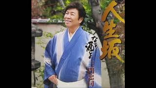 人生坂 三門忠司  by  じんさん