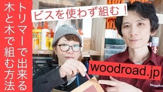 ウッドロード動画家具教室は有料で木のものづくりの技術を配信している...