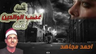 الشيخ احمد مجاهد قصة غضب الوالدين كاملة