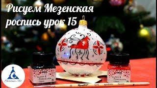 Мастер класс Мезенская роспись елочной игрушки как рисовать красками glass and porcelain c.kreul