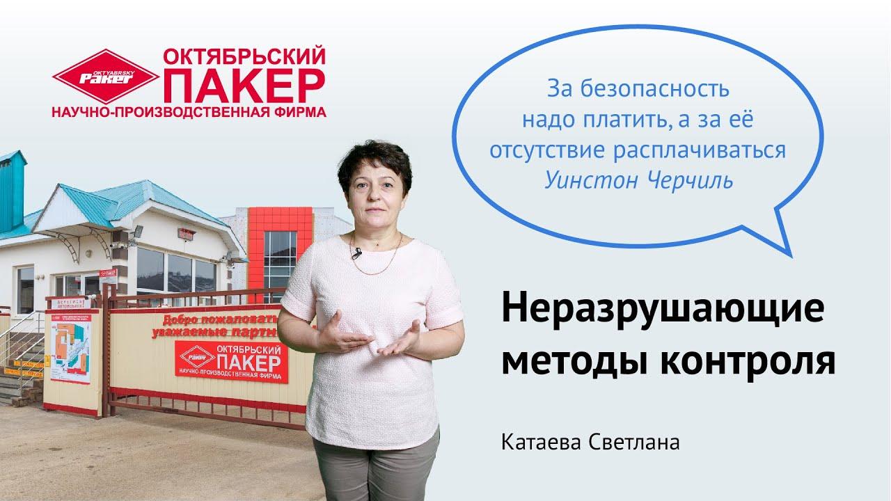 Видео - Взаимодействие НПФ «Пакер» с УГНТУ