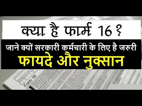 फॉर्म 16 क्या है What's the Uses of Form 16 ? | Necessary for Government Employees | Abid Tech