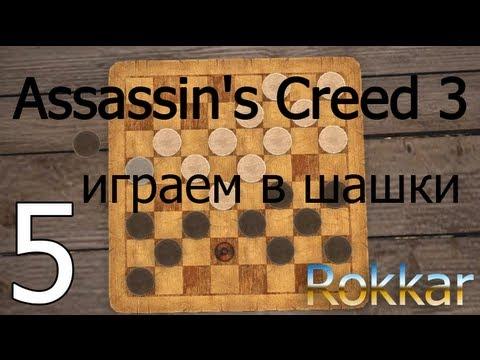 Assassins Creed 3. Играем в шашки. 5 партия.