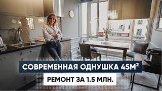 ОДНУШКА 45м2 Дизайн интерьера Обзор однокомнатной квартиры Бюджетный ремонт Рум тур