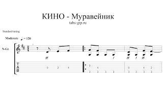 Кино (Виктор Цой) - Муравейник - ноты для гитары табы аранжировка