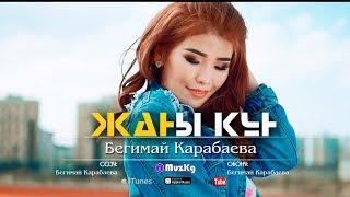 Бегимай Карабаева - Жаны кун / Жаны клип 2019
