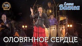 "Елена Ваенга - Оловянное сердце - концерт ""Желаю солнца"" HD"