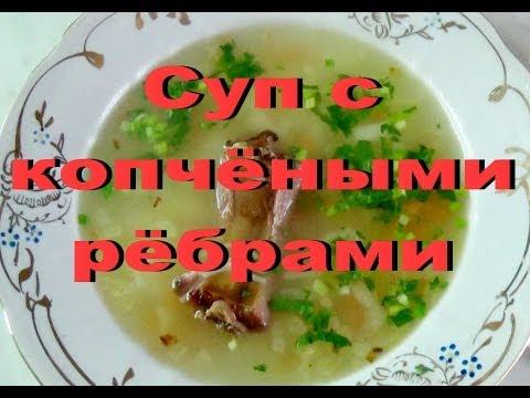 Суп с копчёными рёбрами / Как приготовить суп с копчеными ребрами / Как сварить суп