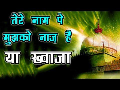 Tere Naam Pe Mujhko Naaz Hai    Tera Naam Garib Nawaz