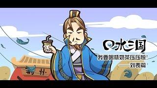 口水三国 50 刘表篇 我要喝杯奶茶压压惊