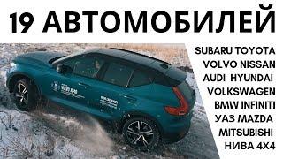 ЦАРЬ ГОРЫ: Audi BMW Hyundai Infiniti Mazda Mitsubishi Nissan Subaru Toyota Volkswagen Volvo УАЗ Нива