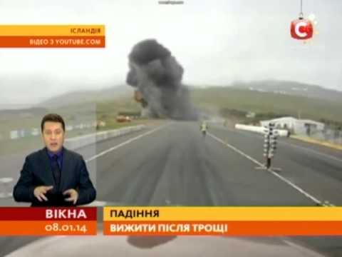 В авиакатастрофе, произошедшей в Исландии, выжил только второй пилот - Вікна-новини - 08.01.2014