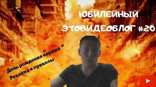 Щербаков Алексей ЭТОВИДЕОБЛОГ #20 - Я в костюме принцессы, мужик запретил снимать, суицидник!!
