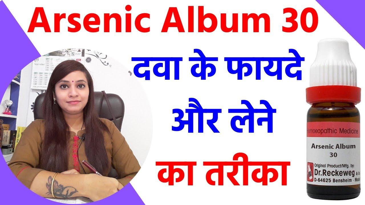 arsenicum album svorio metimas
