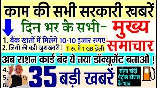 Today Breaking News ! आज के मुख्य समाचार, सरकार के नए नियम 2019 PM Modi Petrol, Bank, Ration, Jio