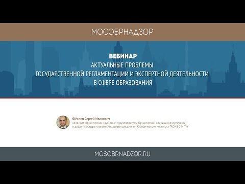Актуальные проблемы государственной регламентации и экспертной деятельности в сфере образования