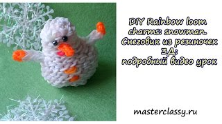 DIY Rainbow loom charms: snowman. Снеговик из резиночек 3Д: подробный видео урок