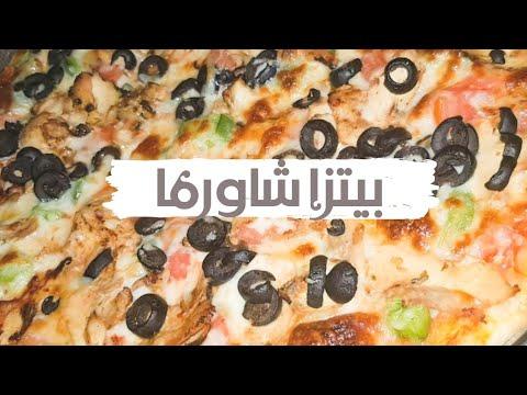 صورة  طريقة عمل البيتزا الطريقة المميزة لعمل بيتزا الشاورما | سهله وسريعه |  Shawarma Pizza طريقة عمل البيتزا من يوتيوب