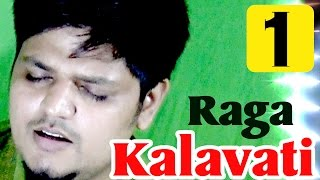 Raga Kalavati | Introduction Lesson #1 | Learn Free Indian Classical Music | Hindustani Vocal