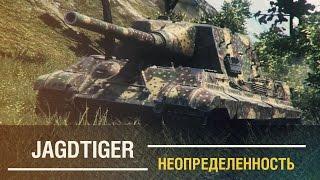 JagdTiger - Неопределенность. [WoT Guide]
