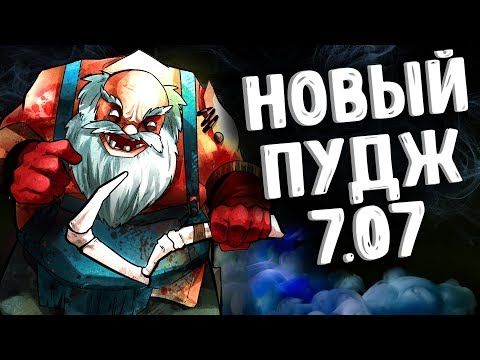 видео: НОВЫЙ ПУДЖ ПАТЧ 7.07 ДОТА 2 - new pudge patch 7.07 dota 2