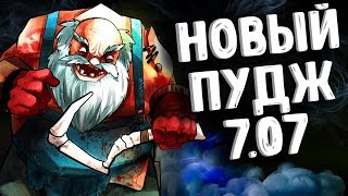 НОВЫЙ ПУДЖ ПАТЧ 7.07 ДОТА 2 - NEW PUDGE PATCH 7.07 DOTA 2
