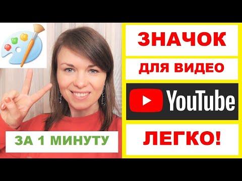 Как Сделать Значок на Видео Youtube. ЛЕГКО и ПРОСТО!