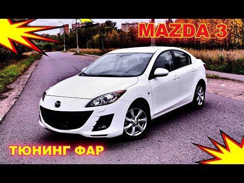 Тюнинг фар на Mazda 3 (установка светодиодных Bi Led модулей и чернение фар)