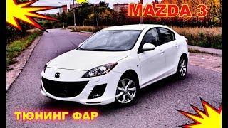 Тюнинг фар на Mazda 3 (орнату жарықдиодты Bi Led модульдер мен қарайту фар)