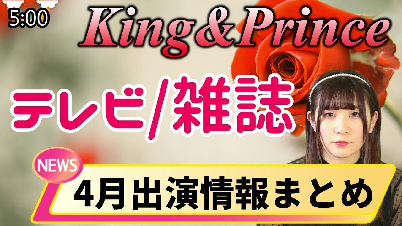 テレビ 耀 平野 スケジュール 紫