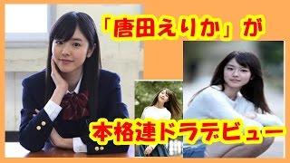唐田えりかが、テレビ東京系列にて7月8日(金)よりスタートする新ドラ...