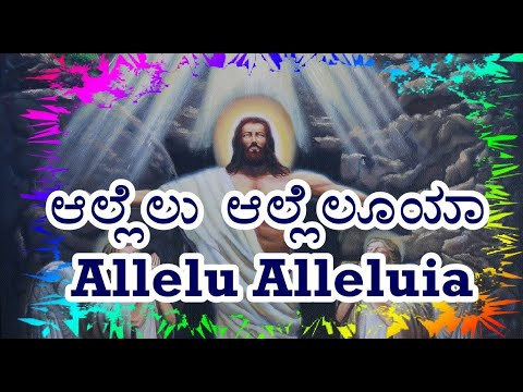 Allelu Alleluia