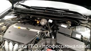 Отзыв по установке ГБО - Honda(СТО -