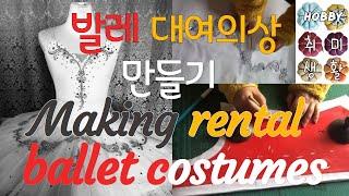 [무대의상] 발레의상(대여복) 제작과정ㅣ예쁜 무대의상 …