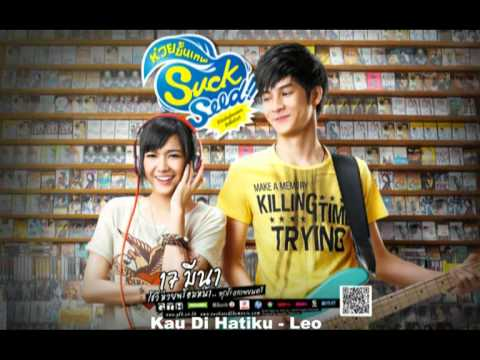 ทุ้มอยู่ในใจ OST SuckSeed - Kau Di Hatiku - Indonesian (Cover) by Ray Leonard Judijanto