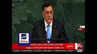 آخر ساعة   كلمة رئيس المجلس الرئاسي الليبي فايز السراج خلال فعاليات الجمعية العامة للأمم المتحدة