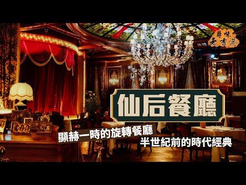 【尋味老香港】仙后餐廳JUNON|顯赫一時的旋轉餐廳 一餐飯回味半世紀前的時代經典|人均$700食4道菜法國餐 物有所值還是虛有其表?