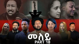 NEW ERITREAN SERIES MOVIE 2021 - MELEY BY ABRAHAM TEKLE  PART 18 - ተኸታታሊት ፊልም መለይ 18 ክፋል