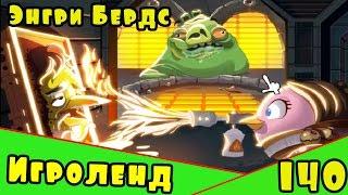Мультик Игра для детей Энгри Бердс. Прохождение игры Angry Birds [140] серия